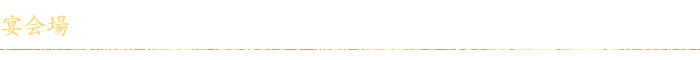 にっしょうかん新館 梅松鶴の備品・料金のご案内:宴会場