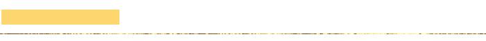にっしょうかん新館 梅松鶴の歓送迎会プラン:プラン別サービス
