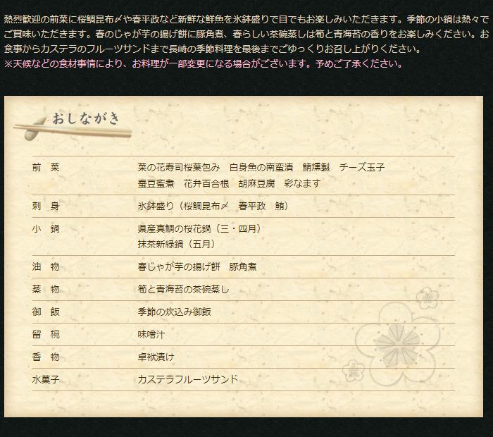 会席【梅松】:料理説明とおしながき