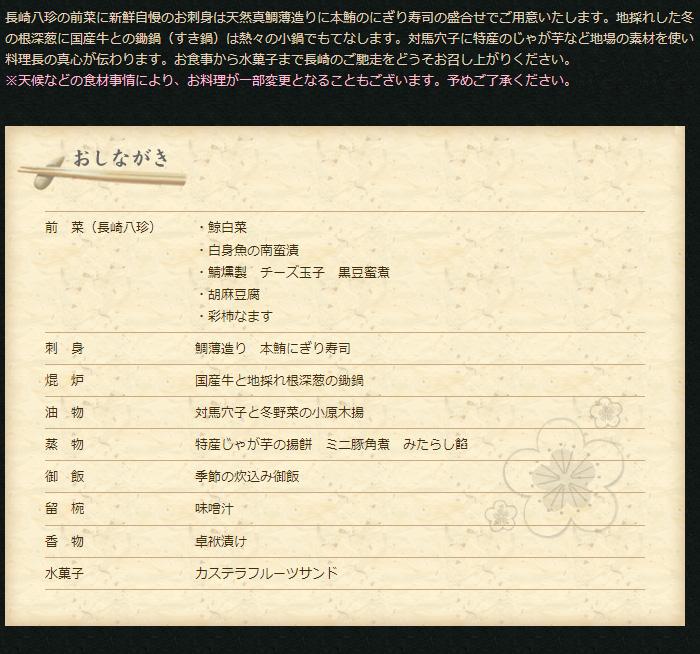 会席料理【梅松】:料理説明とおしながき