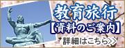 梅松鶴の教育旅行/資料のご案内