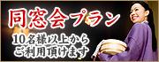 梅松鶴の同窓会プラン