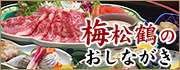 梅松鶴の料理のおしながき
