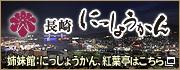 長崎にっしょうかん 姉妹館