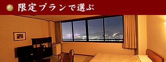 にっしょうかん新館 梅松鶴の限定プランで選ぶ