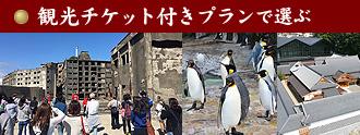 にっしょうかん新館 梅松鶴の観光チケット付プランで選ぶ