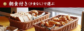 にっしょうかん新館 梅松鶴の朝食付き(夕食なし)で選ぶ