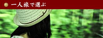 にっしょうかん新館 梅松鶴の一人旅で選ぶ