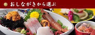 にっしょうかん新館 梅松鶴のおしながきから選ぶ