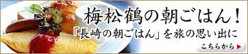梅松鶴の朝ごはん!