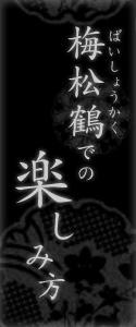 にっしょうかん新館 梅松鶴での楽しみ方