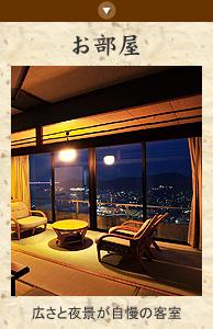 にっしょうかん新館 梅松鶴のお部屋 広さと夜景が自慢の客室