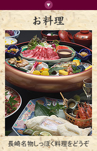 にっしょうかん新館 梅松鶴のお料理 長崎名物しっぽく料理をどうぞ
