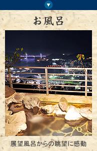 にっしょうかん新館 梅松鶴のお風呂 展望風呂からの眺望に感動