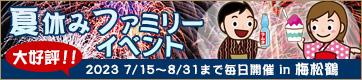 梅松鶴の夏休みファミリーイベントのご案内