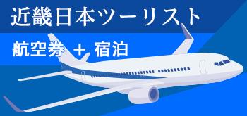 近畿日本ツーリスト 航空券×宿泊プランのご紹介