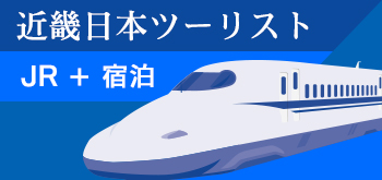近畿日本ツーリスト JR×宿泊プランのご紹介