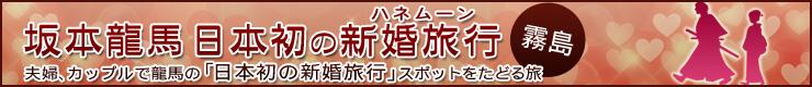 坂本龍馬 日本初の新婚旅行 霧島 夫婦、カップルで龍馬の「日本初の新婚旅行」スポットをたどる旅