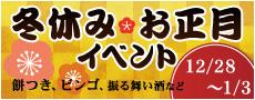 冬休み・お正月イベント 12/28~1/3