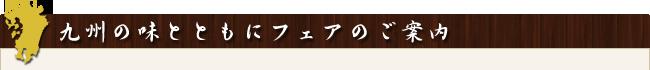 九州の味とともにフェアのご案内