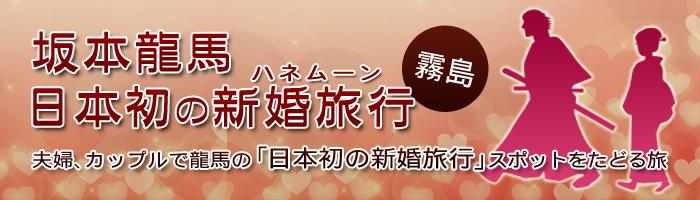 坂本龍馬 日本初の新婚旅行(ハネムーン) 霧島