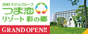HMIホテルグループ つま恋リゾート彩の郷グランドオープン