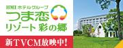 HMIホテルグループ つま恋リゾート彩の郷