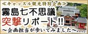 霧島七不思議突撃リポート