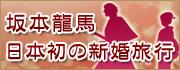 坂本龍馬 日本初の新婚旅行