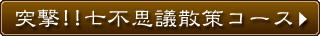 突撃!七不思議散策コース