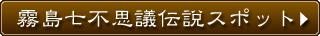 霧島七不思議伝説スポット