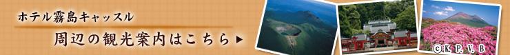 ホテル霧島キャッスル周辺観光のご案内はこちら