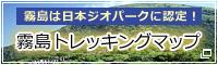 霧島トレッキングマップ