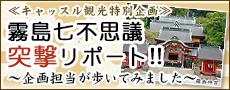 ホテル霧島キャッスル 霧島七不思議スポット突撃リポート