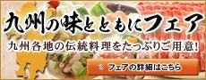 九州の味とともにフェア