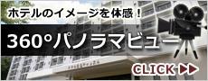 ホテル霧島キャッスル 館内をイメージ体感 360度パノラマビュー