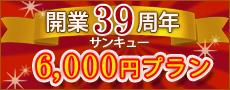 開業39周年サンキュー6,000円プラン