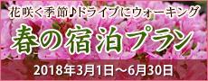 春の宿泊プラン 2018年3月1日~6月30日