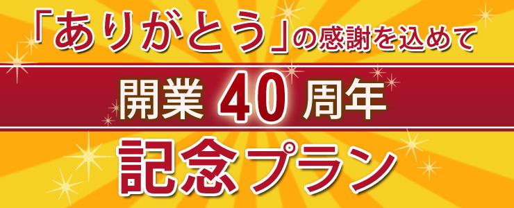 ありがとうの感謝を込めて開業40周年記念プラン