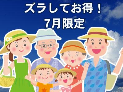 家族で旅行イメージ