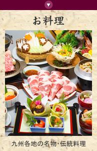 ホテル霧島キャッスルのお料理 九州各地の料理をどうぞ