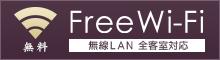 無料無線LAN全客室対応