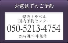 予約センター電話番号