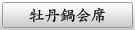 牡丹鍋会席(冬限定)