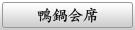 鴨鍋会席(冬限定)