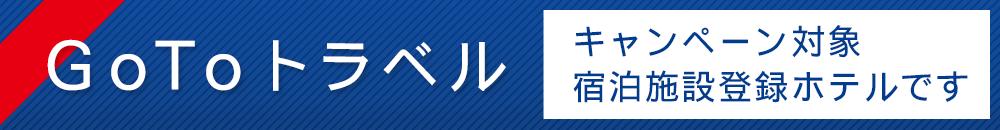 伊豆畑毛温泉 大仙家は、GOTOトラベル キャンペーン対象宿泊施設登録ホテルです