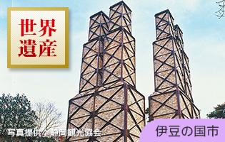 大仙家の周辺観光「韮山反射炉」