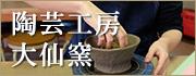 陶芸工房 大仙窯