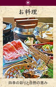大仙家のお料理 四季の彩りと自然の恵み