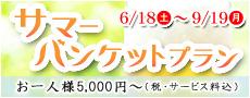 ホテル平安の森京都 歓送迎会プラン お一人様5000円~